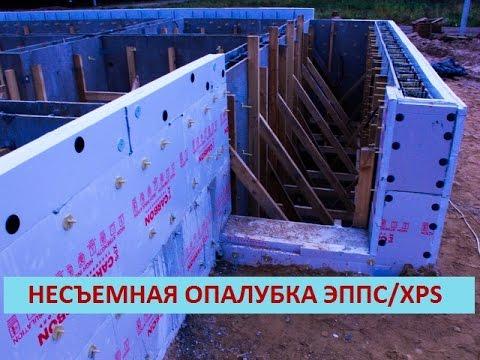 Цокольный этаж - Строительство - Опалубка - СВТ