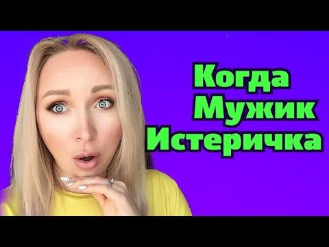 видео: Турок истеричка\ История подписчицы\GBQ blog