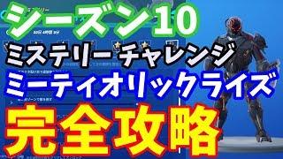 ナイト チャレンジ フォート シーズン 10