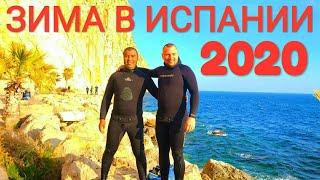 Зима в Испании провинция Аликанте подводная рыбалка футбол день из жизни
