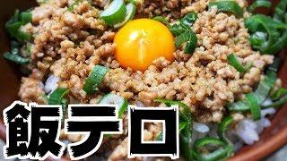 最強の飯テロ!ネギ塩そぼろ丼(改)夜食に最適!【男飯】【つっちんぐ】