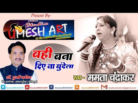 bahi bana diye na bundela by-Mamta Chandrakar Live CG Songs Studio UMESH ART