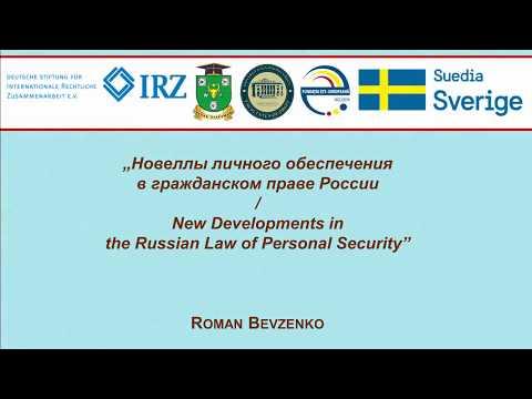 проф. Роман Бевзенко — Новеллы личного обеспечения