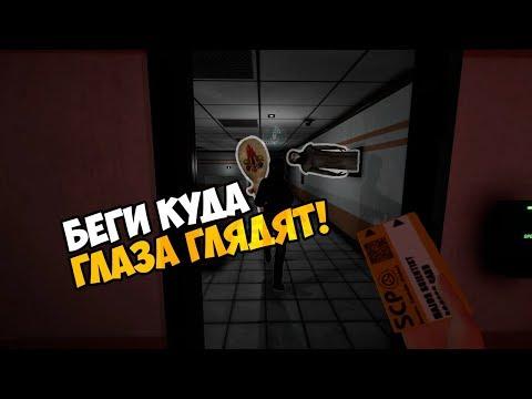 БЕГИ КУДА ГЛАЗА ГЛЯДЯТ! - SCP Secret Laboratory —