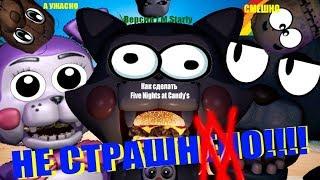 как сделать Five Nights At Candy's НЕ СТРАШНЫМ!!!!!(How to Make Fnac Not Scary) (Starly Version)