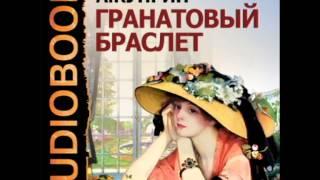 2000100 Glava 08 Аудиокнига. Куприн Александр Иванович