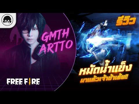 [Free Fire]EP.218 GM Artto รีวิวหมัดน้ำแข็ง ของมันต้องมี!!