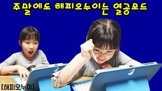 주말에도 혼자서 즐겁게 공부하자! 밀크티 200%활용하기_해피오누이