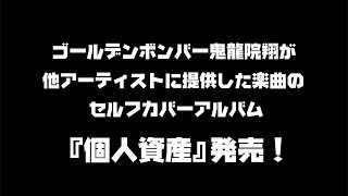 2018年12月5日(水)発売 鬼龍院翔が他アーティストに提供した楽曲のセル...