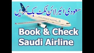 How To Book and Check Saudi Airline Ticket Urdu/Hindi