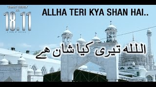 Allah Teri Kya Shaan Hai | 18.11 ( a code of Secrecy..!!) | FULL SONG