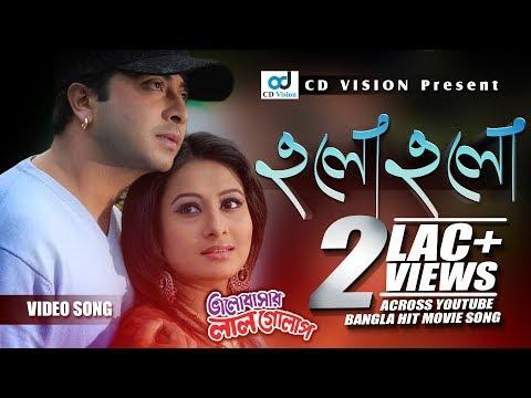 Cholo Cholo Sujon   Valobashar Lal Golap (2016)   Full HD Movie Song   Shakib   Purnima   CD Vision