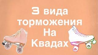 Урок #1.           Три вида торможения на квадах.             { Nastwosha }