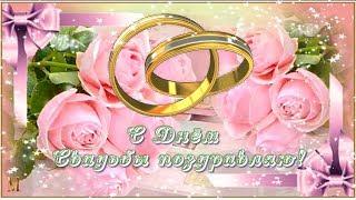 Поздравляю с Годовщиной свадьбы!!!