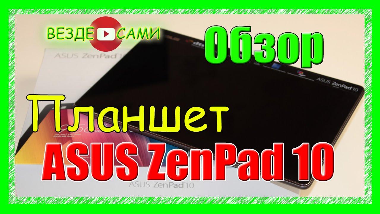 18 янв 2016. Цена, отзывы и характеристики: ✓ asus zenpad 10 8gb (z300c-1a096a) black.
