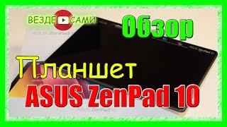 Asus ZenPad 10. Обзор планшета Asus ZenPad 10. Недорогой планшет от МВидео(Покупки с возвратом по ссылке: https://letyshops.ru/soc/sh-1/?r=647723 Возврат с покупок 8,5% на Ali: https://www.admitad.com/ru/promo/?ref=b26be49ed8..., 2016-01-09T06:00:00.000Z)