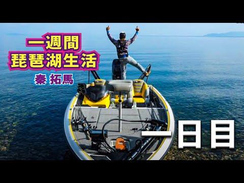 【BRUSH DVD ARCHIVE】一週間琵琶湖生活 一日目 秦拓馬