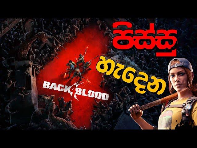 Back 4 Blood | පිස්සු හැදෙන ගේමක්