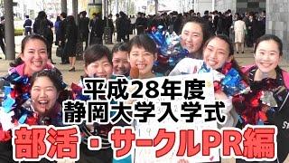 たくさんの新入生待ってます!部活・サークルPR編 平成28年度静岡大学入学式 - 静岡大学