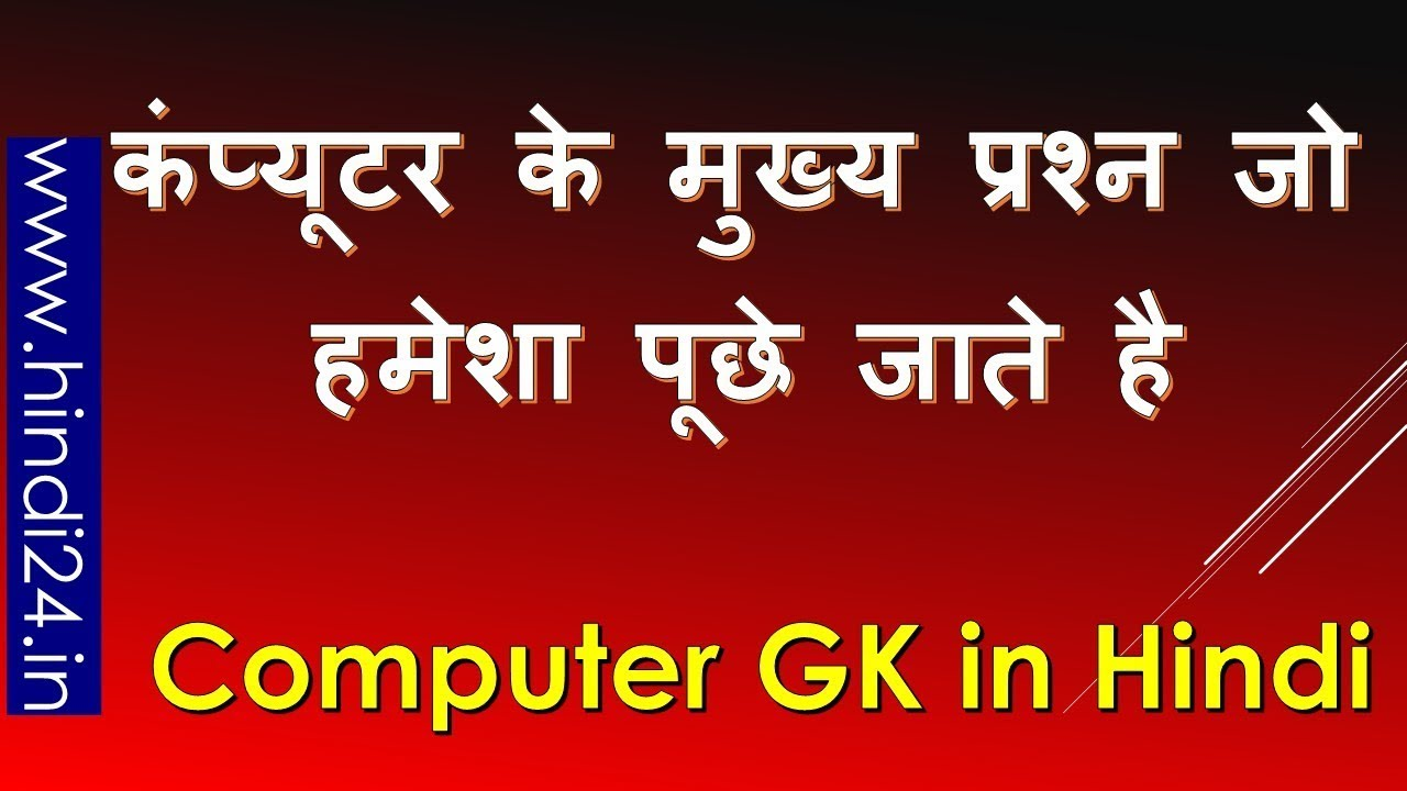 5000+ computer multiple choice question and answer in hindi pdf.