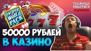 ПАПИЧ ВЫИГРАЛ 50000 РУБЛЕЙ В КАЗИНО. ШОК + ЧАТ !