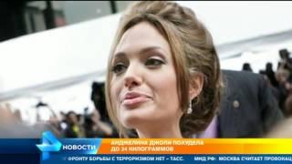 Анджелина Джоли похудела до 34 килограммов