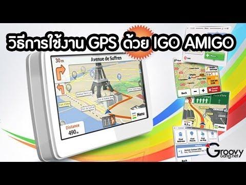 วิธีใช้ GPS นำทาง ด้วยโปรแกรม IGO AMIGO โดย Groovygang.net