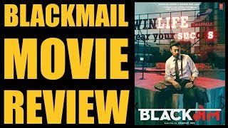 Movie Review Blackmail | Irrfan Khan। Divya Dutta। The Lallantop