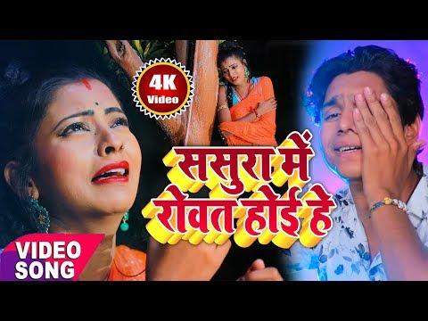 ससुरा में रोवत होई हे | Ranjan Rangeela और Ritu Chauhan का दर्द भरा गीत | 2019 Super Jabardast Song