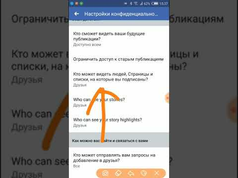 Как закрыть профиль Фейсбук от посторонних (на телефоне)