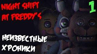 - Прохождение Night Shifts At Freddy s Новый FNAF 2 1