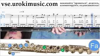 Уроки флейты Harry Potter - Hedwig's Theme Ноты Самоучитель um-i821
