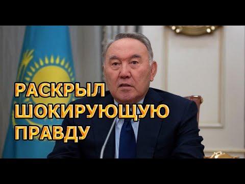 Нурсултан Назарбаев РАСКРЫЛ ШОКИРУЮЩУЮ ПРАВДУ