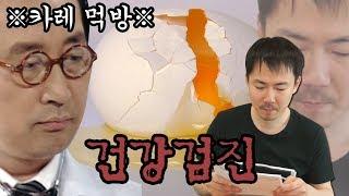 【카레라이스】 먹는데 건강검진 이야기하는 영상