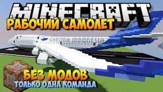 КАК СДЕЛАТЬ РАБОЧИЙ САМОЛЕТ В МАЙНКРАФТ БЕЗ МОДОВ | Самолеты в Minecraft (Одна команда)(Сайт: http://www.creepercraft.zz.mu/ ☆ Дешевая реклама ваших каналов: http://vk.com/topic-59124281_28809623 ☆ Мои сервера: http://edisonmc.com/..., 2015-08-20T16:14:40.000Z)