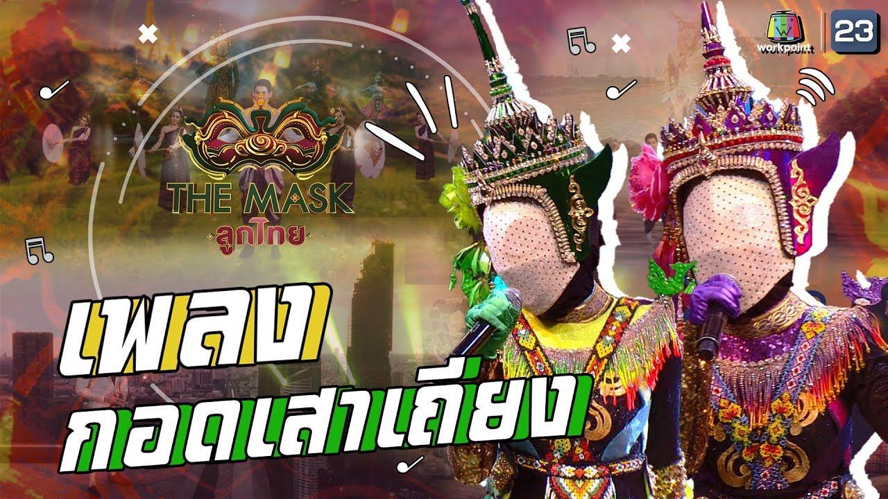 Photo of กอดเสาเถียง – หน้ากากโนรา | The Mask ลูกไทย [เยี่ยมมาก
