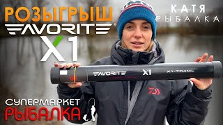 РОЗЫГРЫШ FAVORITE X1! Обзор спиннинга FAVORITE X1 Travel.