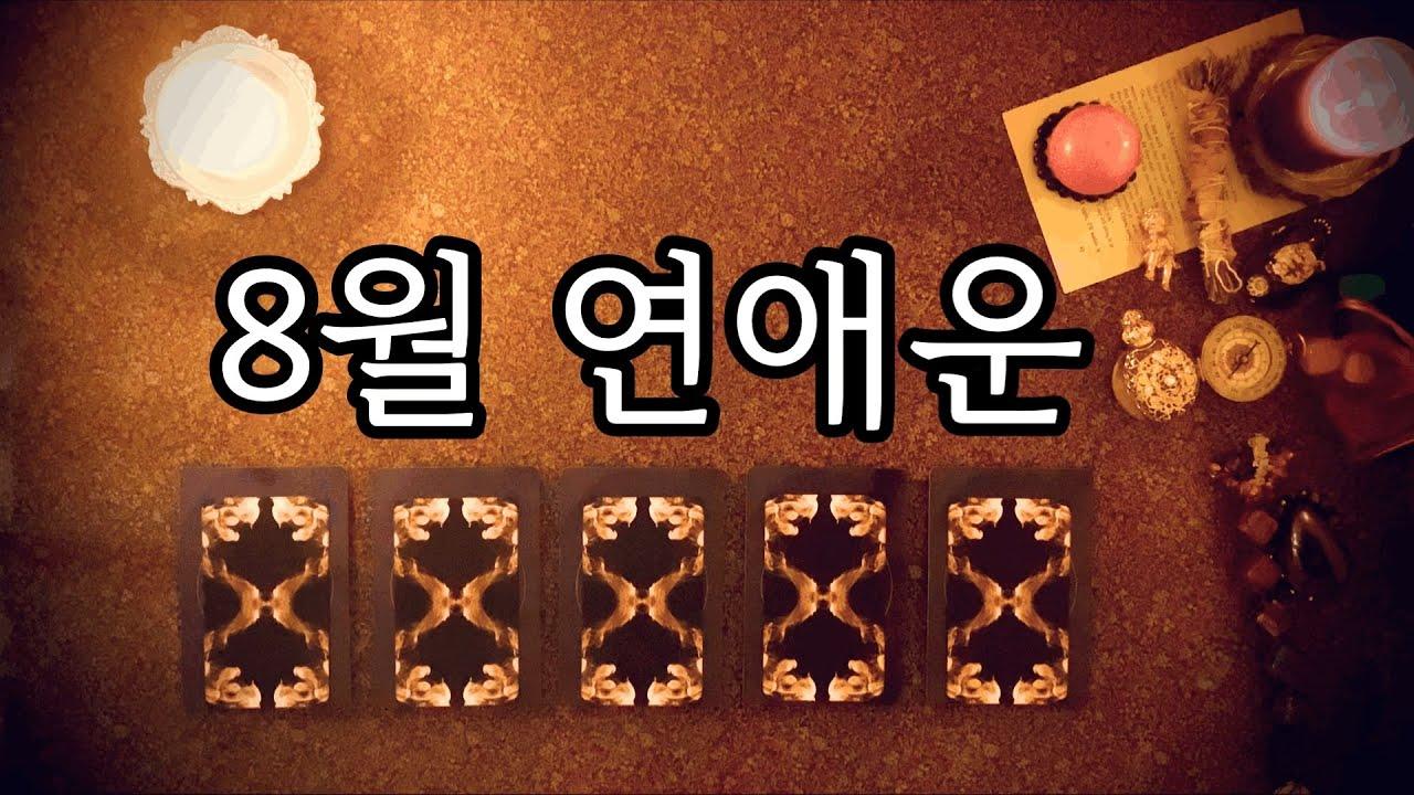 [타로카드/연애운] 8월 연애운