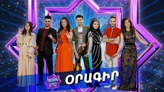 Azgayin Yergich / Азгаин Ергич - Oragir 23