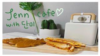 [Home Cafe] 크로플 피자샌드위치 핫케익 붕어빵…