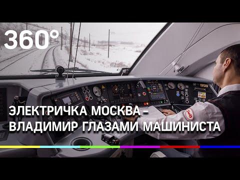 Электричка Москва Владимир глазами машиниста