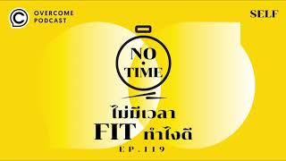 ไม่มีเวลา Fit ทำไงดี | OVERCOME PODCAST EP.119