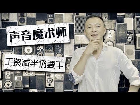 来自日本的作曲家,工资减半却仍然坚持在中国工作的理由是?丨我住在这里的理由183期