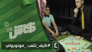دكتور كاش |   لما العب مونوبولي | الموسم الثاني