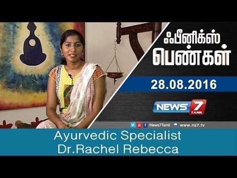 Phoenix pengal - Ayurvedic Specialist Dr.Rachel Rebecca | News7 Tamil