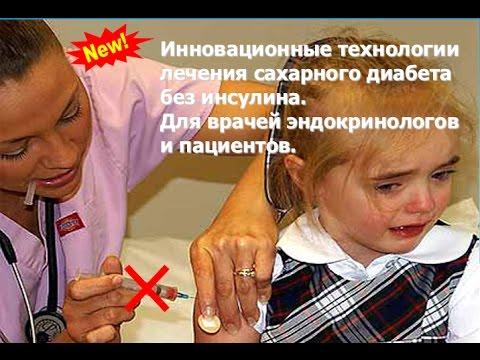 Юрий бабкин инсулин и здоровье читать