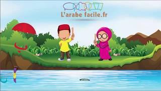 L'alphabet arabe pour les enfants