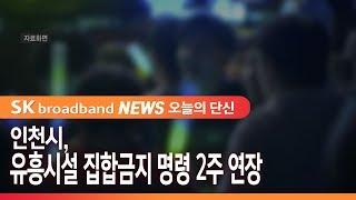 인천시, 유흥시설 집합금지 명령 2주 연장