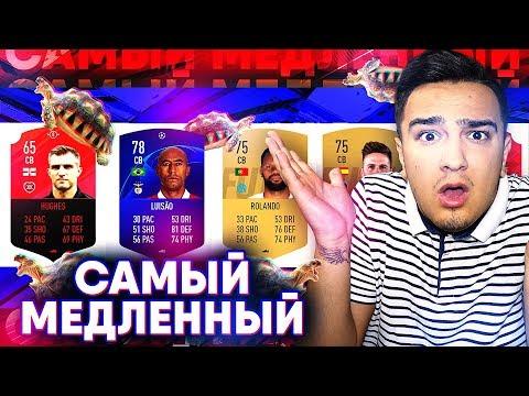FIFA 19 - САМЫЙ МЕЕЕДЛЕННЫЙ ФУТ ДРАФТ