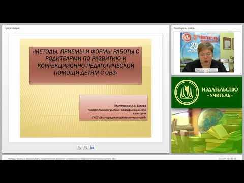 Методы, приемы и формы работы с родителями по разв. и коррекционно-педагогической помощи детям с ОВЗ